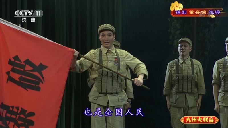 锡剧董存瑞选场 主演:周东亮 九州大戏台 20210512