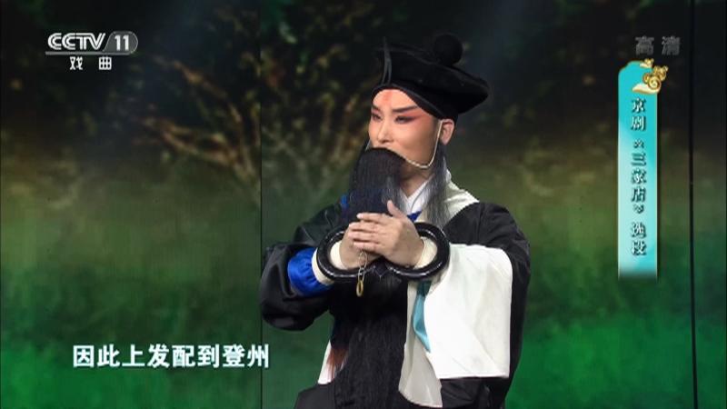 京剧三家店选段 演唱:刘和刚 梨园闯关我挂帅