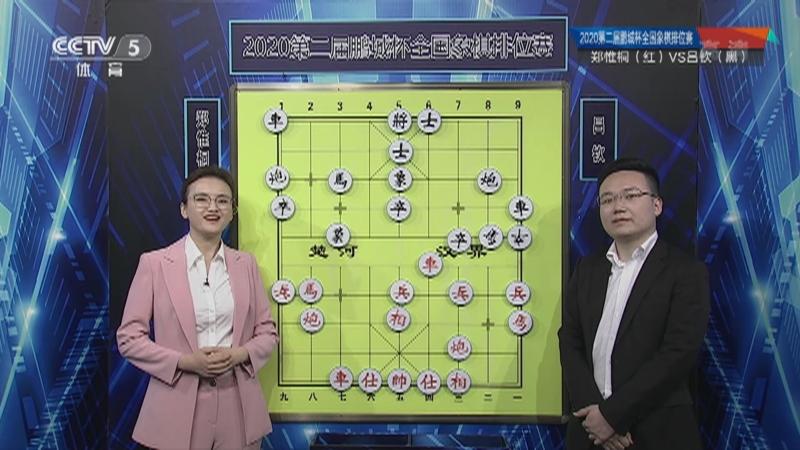 [棋牌乐]20210515 郑惟桐VS吕钦