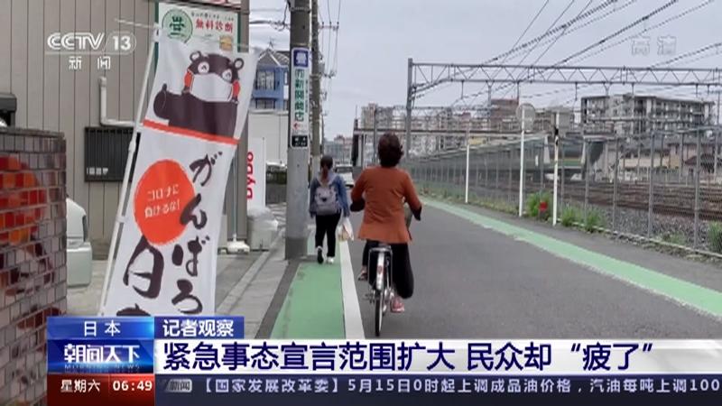 """[朝闻天下]日本 记者观察 紧急事态宣言范围扩大 民众却""""疲了""""央视网2021年05月15日06:57"""