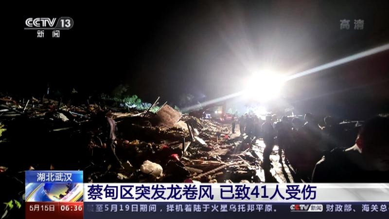 [朝闻天下]湖北武汉 蔡甸区突发龙卷风 已致41人受伤央视网2021年05月15日06:41