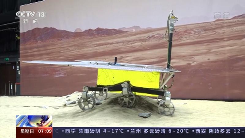 """[朝闻天下]""""天问一号""""着陆巡视器成功着陆火星 """"祝融号""""火星车长啥样?有啥本领?央视网2021年05月16日0"""