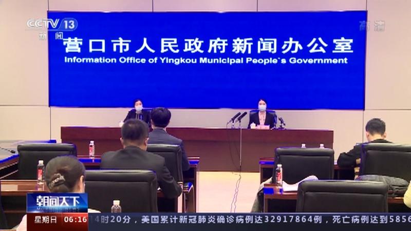 [朝闻天下]辽宁营口 鲅鱼圈区今日启动第二轮全员核酸检测央视网2021年05月16日06:33