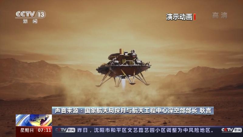 """[朝闻天下]""""天问一号""""着陆巡视器成功着陆火星 """"祝融号""""火星车将开展火星巡视探测央视网2021年05月16日0"""
