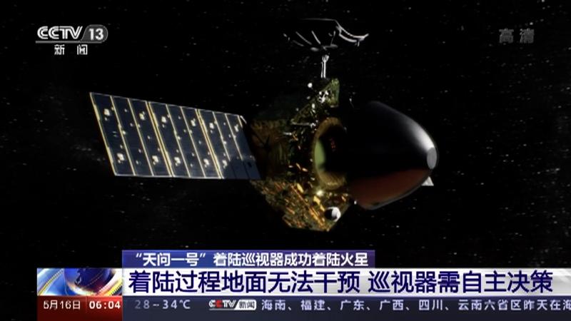 """[朝闻天下]""""天问一号""""着陆巡视器成功着陆火星 """"天问一号""""闯过""""恐怖9分钟""""央视网2021年05月16日06:13"""