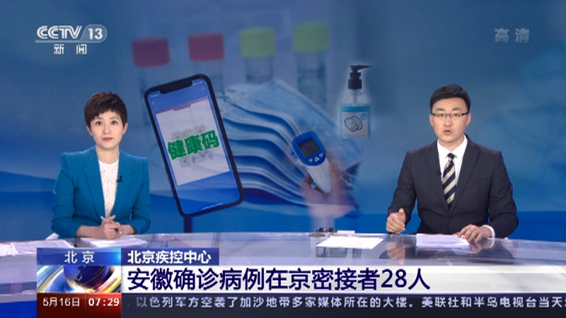 [朝闻天下]北京 北京疾控中心 安徽确诊病例在京密接者28人央视网2021年05月16日07:37