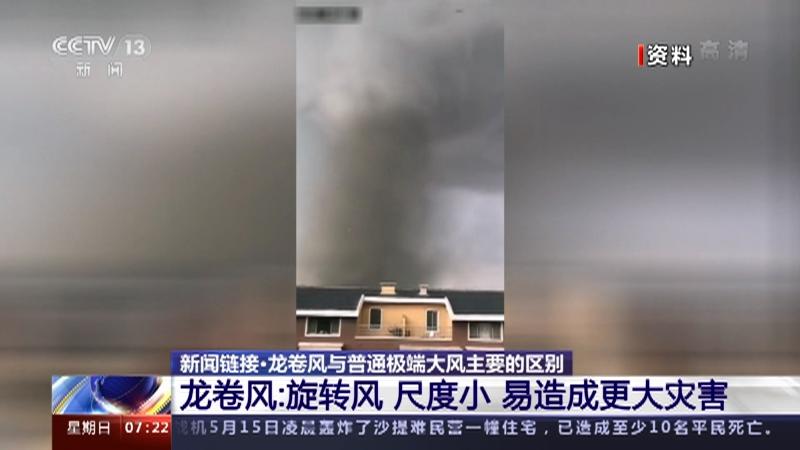 [朝闻天下]新闻链接 龙卷风与普通极端大风的主要区别央视网2021年05月16日07:33