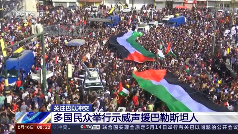 [朝闻天下]关注巴以冲突 多国民众举行示威声援巴勒斯坦人央视网2021年05月16日08:53