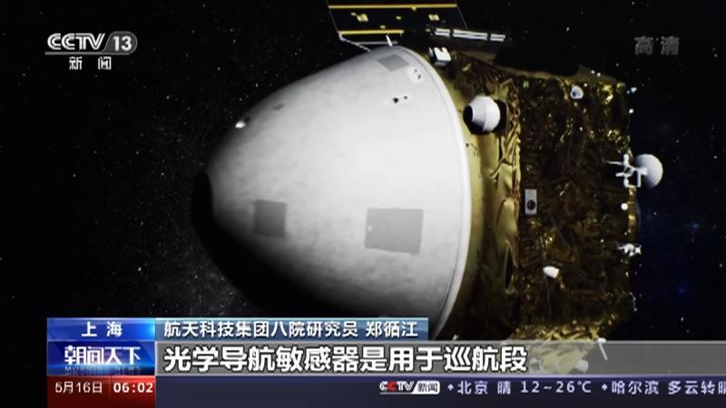 """[朝闻天下]""""天问一号""""着陆巡视器成功着陆火星 首次使用定位探测新设备 准确前往火星央视网2021年05月16日"""