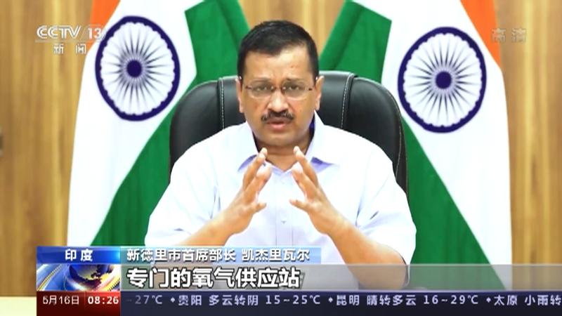 [朝闻天下]印度 首都新德里设立氧气供应站央视网2021年05月16日08:57