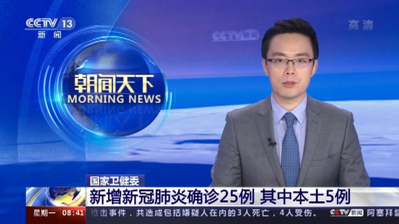 [朝闻天下]国家卫健委 新增新冠肺炎确诊25例 其中本土5例央视网2021年05月17日09:03