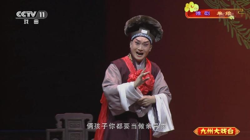 豫剧单娘 主演:吴慧霞 张海龙 九州大戏台 20210517
