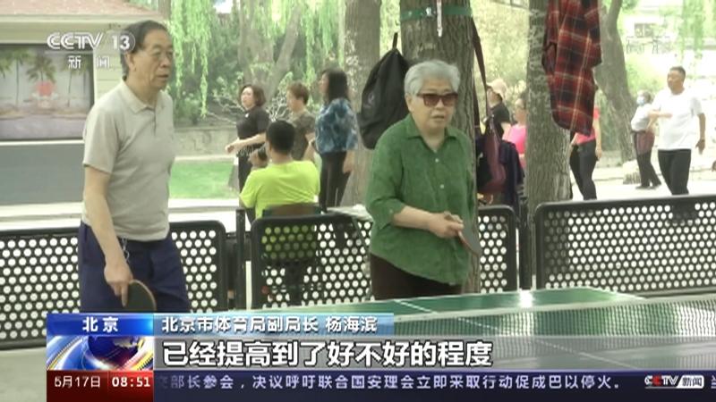 """[朝闻天下]北京 打造""""一刻钟健身圈"""" 今年将新建360处体育健身活动场所央视网2021年05月17日09:17"""