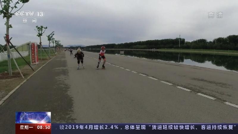 [朝闻天下]北京 北京市第十三届全民健身体育节开幕央视网2021年05月17日09:15