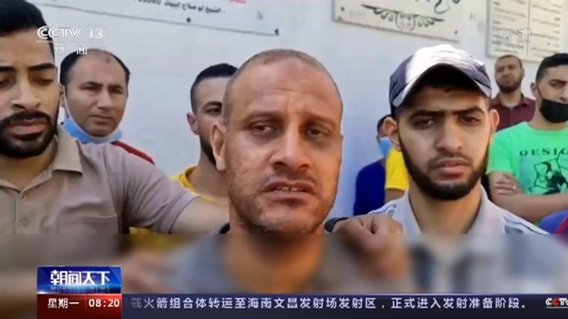 [朝闻天下]关注巴以冲突 揪心 冲突已致58名巴勒斯坦儿童丧生央视网2021年05月17日08:33