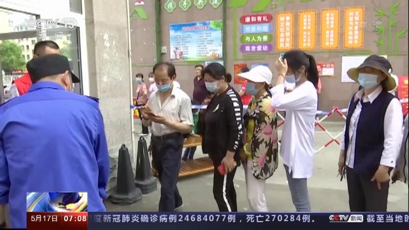[朝闻天下]安徽六安 5月16日新增2例本土新冠肺炎确诊病例央视网2021年05月17日07:17