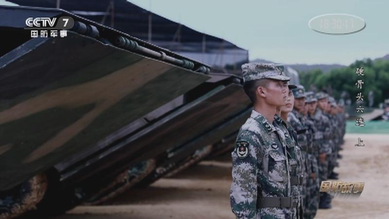 《国防故事》 20210519 硬骨头六连(上)