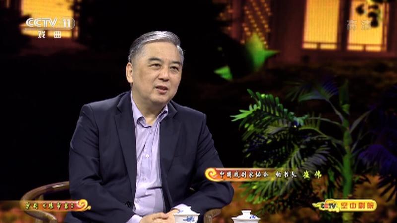 京剧珠帘寨访谈 CCTV空中剧院 20210522