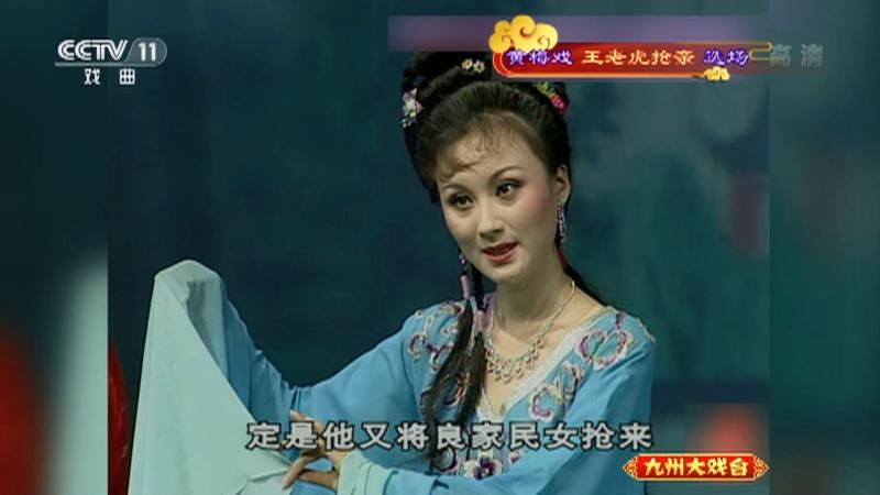 黄梅戏王老虎抢亲选场 主演:严桂兰 左胜利 盛敏学 九州大戏台 20210525