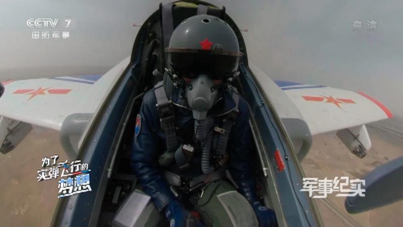《军事纪实》 20210526 为了实弹飞行的梦想