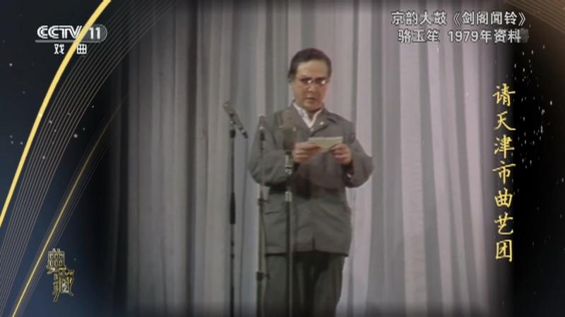 京韵大鼓剑阁闻铃 演唱:骆玉笙 典藏