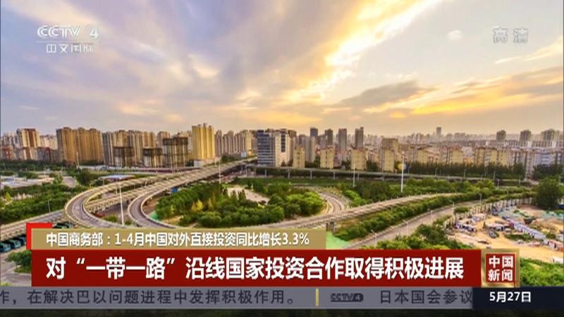 《中国新闻》 20210527 18:00