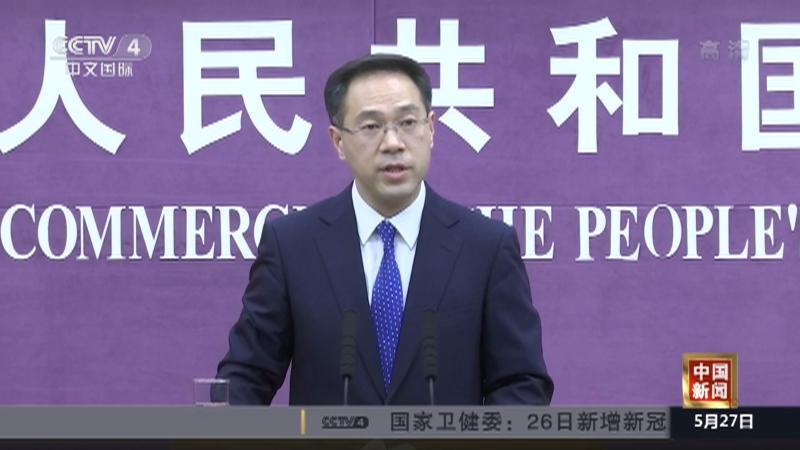 《中国新闻》 20210527 19:00