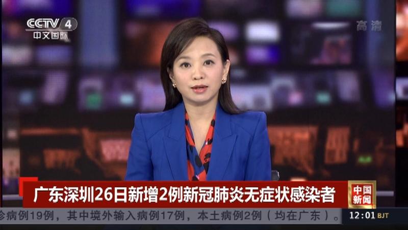 《中国新闻》 20210527 12:00