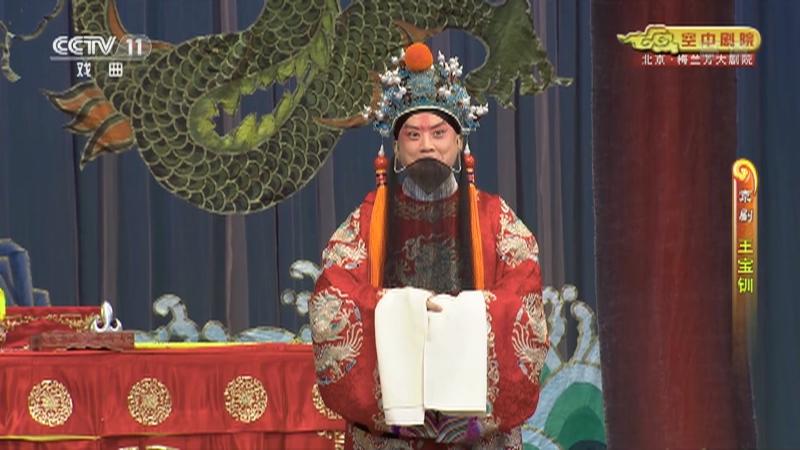 京剧王宝钏 主演:尚慧敏 杜镇杰 鞠小苏 CCTV空中剧院 20210526