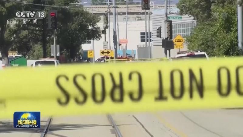 美国圣何塞市枪击事件造成至少8死1伤