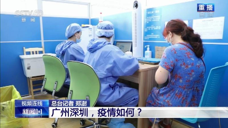 《新闻1+1》 20210527 广州深圳,疫情如何?