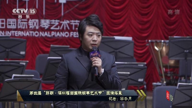 """[音乐周刊]第四届""""郎朗·深圳福田国际钢琴艺术节""""圆满落幕"""