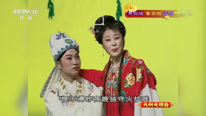 黄梅戏富贵图选场 主演:马自俊 赵媛媛 九州大戏台 20210530