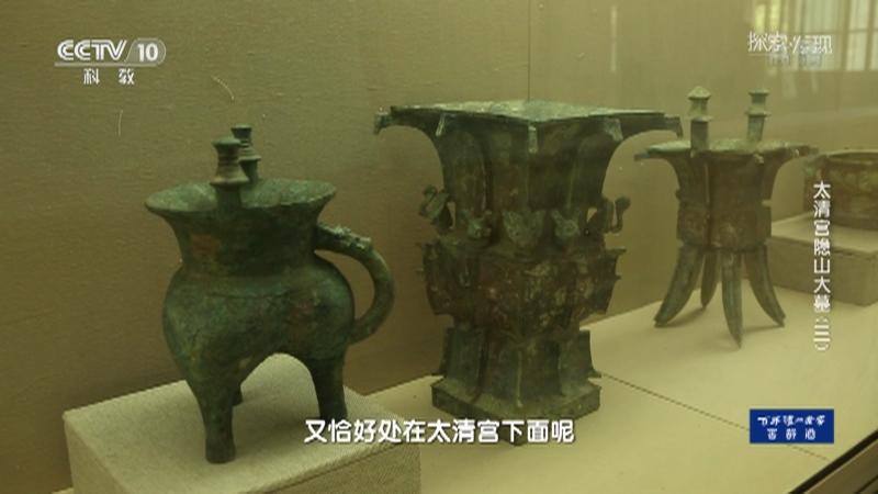 《探索·发现》 20210530 太清宫隐山大墓(三)