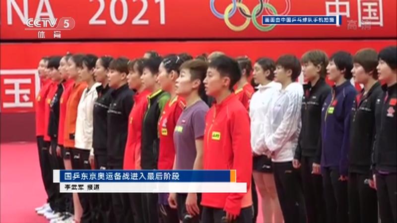 [体育新闻]完整版 20210605