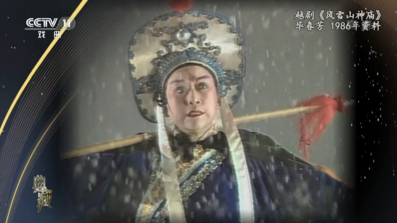 越剧风雪山神庙 演唱:毕春芳 典藏