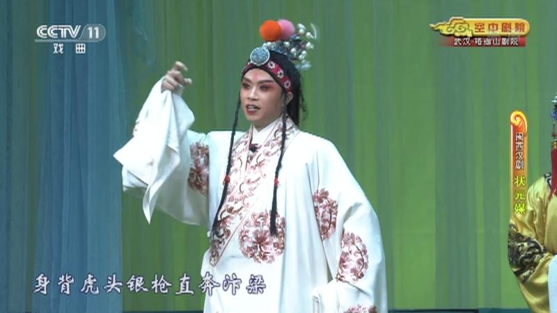 闽西汉剧状元媒 主演:林周楠 张敏 CCTV空中剧院 20210609