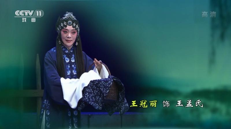 评剧包公三勘蝴蝶梦 主演:王冠丽 王杰 CCTV空中剧院 20210610