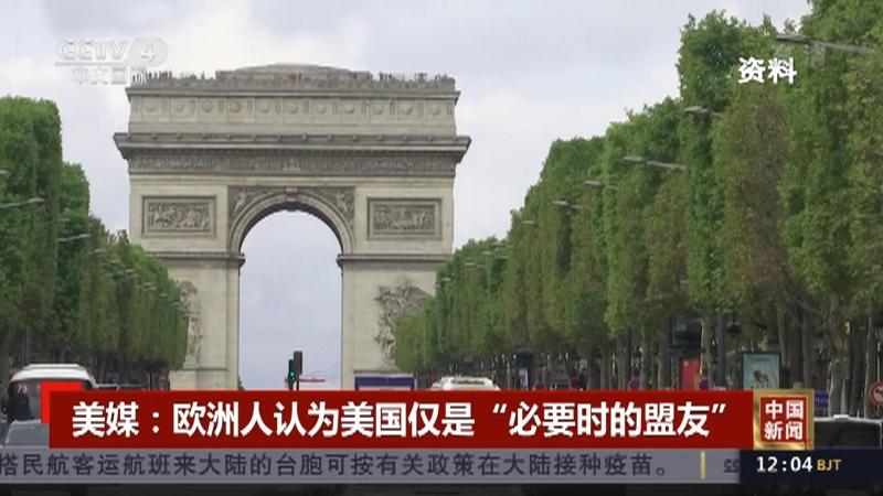 《中国新闻》 20210611 12:00
