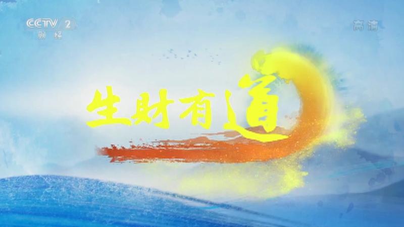 《生财有道》 20210611 乡村振兴中国行——云南剑川:沙溪古镇新生机