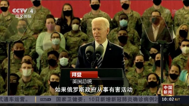 《中国新闻》 20210611 10:00
