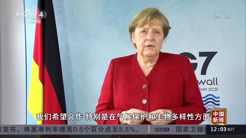 《中国新闻》 20210612 12:00