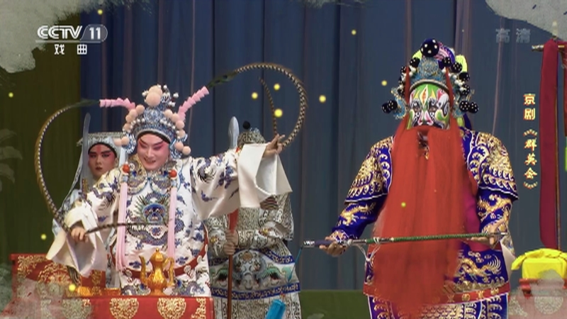 京剧春闺梦秦琼卖马群英会(访谈) CCTV空中剧院 20210612