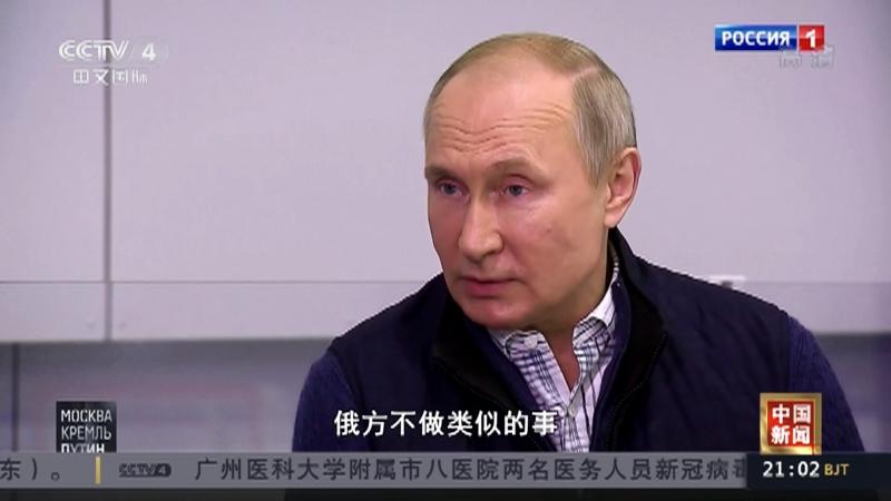 《中国新闻》 20210614 21:00