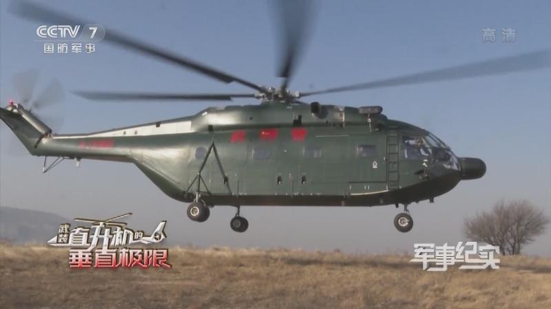 《军事纪实》 20210615 武装直升机的垂直极限