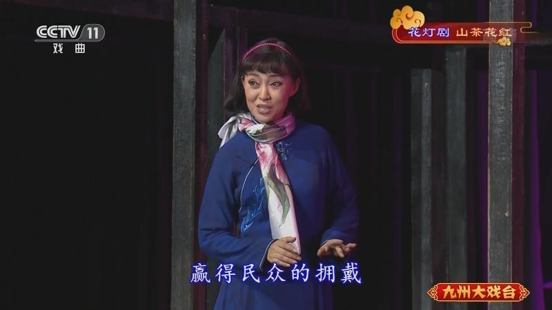 花灯剧山茶花红 主演:刘丁玮 李彪 九州大戏台 20210615