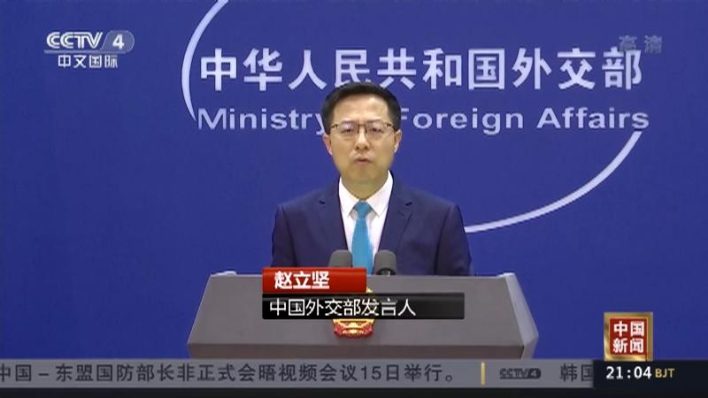 《中国新闻》 20210615 21:00