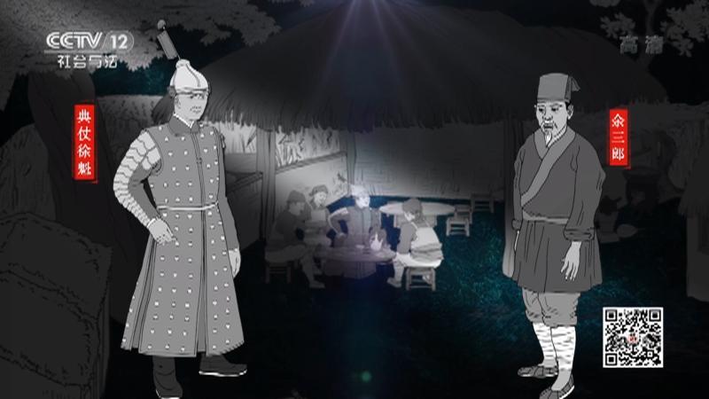 《法律讲堂(文史版)》 20210615 明清御批案·官兵诬告遭严惩