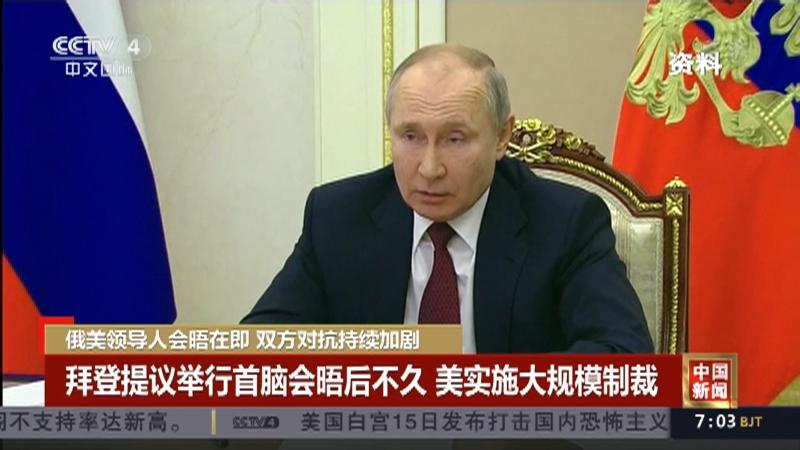 《中国新闻》 20210616 07:00