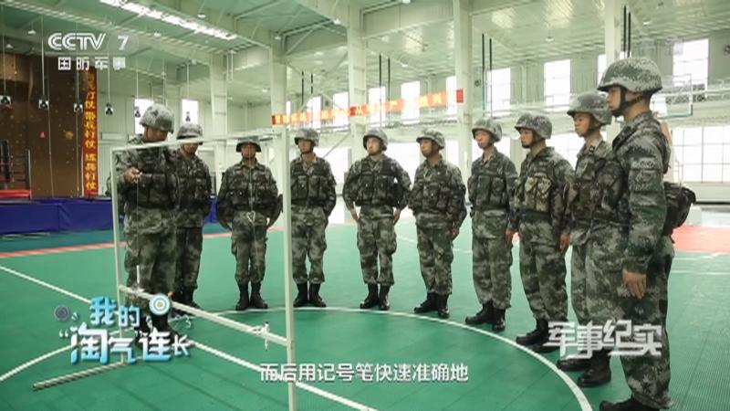"""《军事纪实》 20210618 我的""""淘气""""连长"""